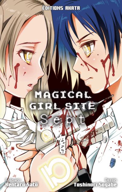 MAGICAL GIRL SITE - SEPT - INTEGRALE TOME 1