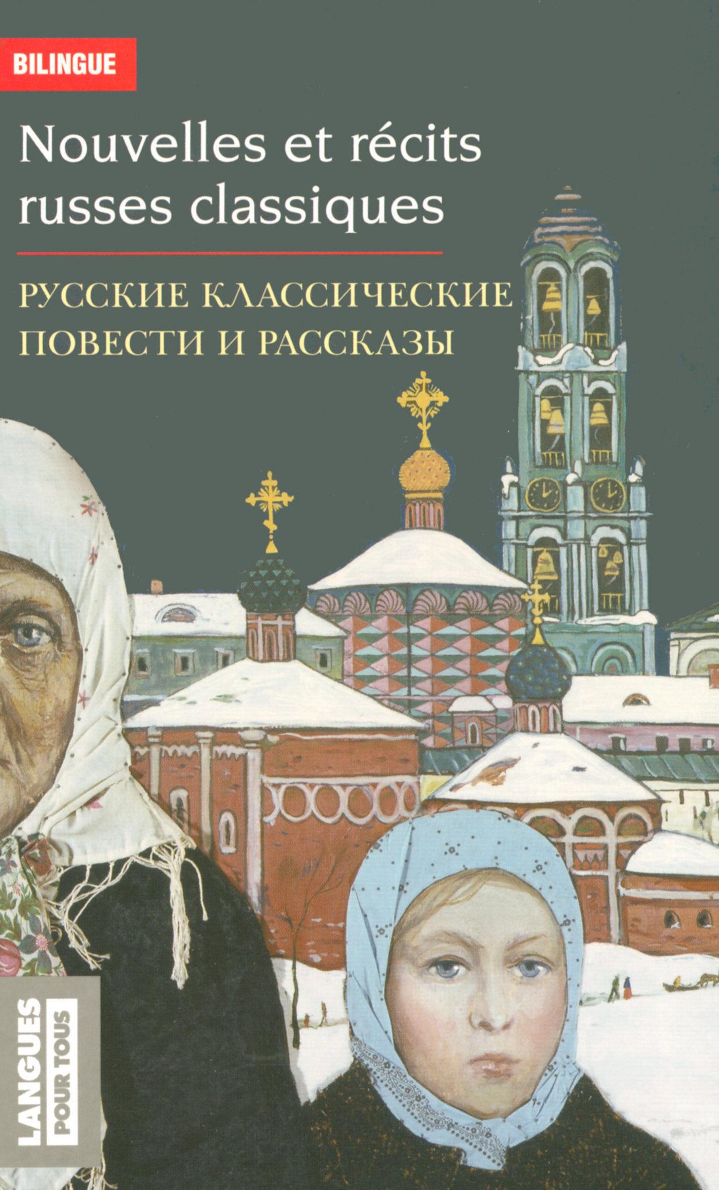 Nouvelles et récits russes classiques (ebook)