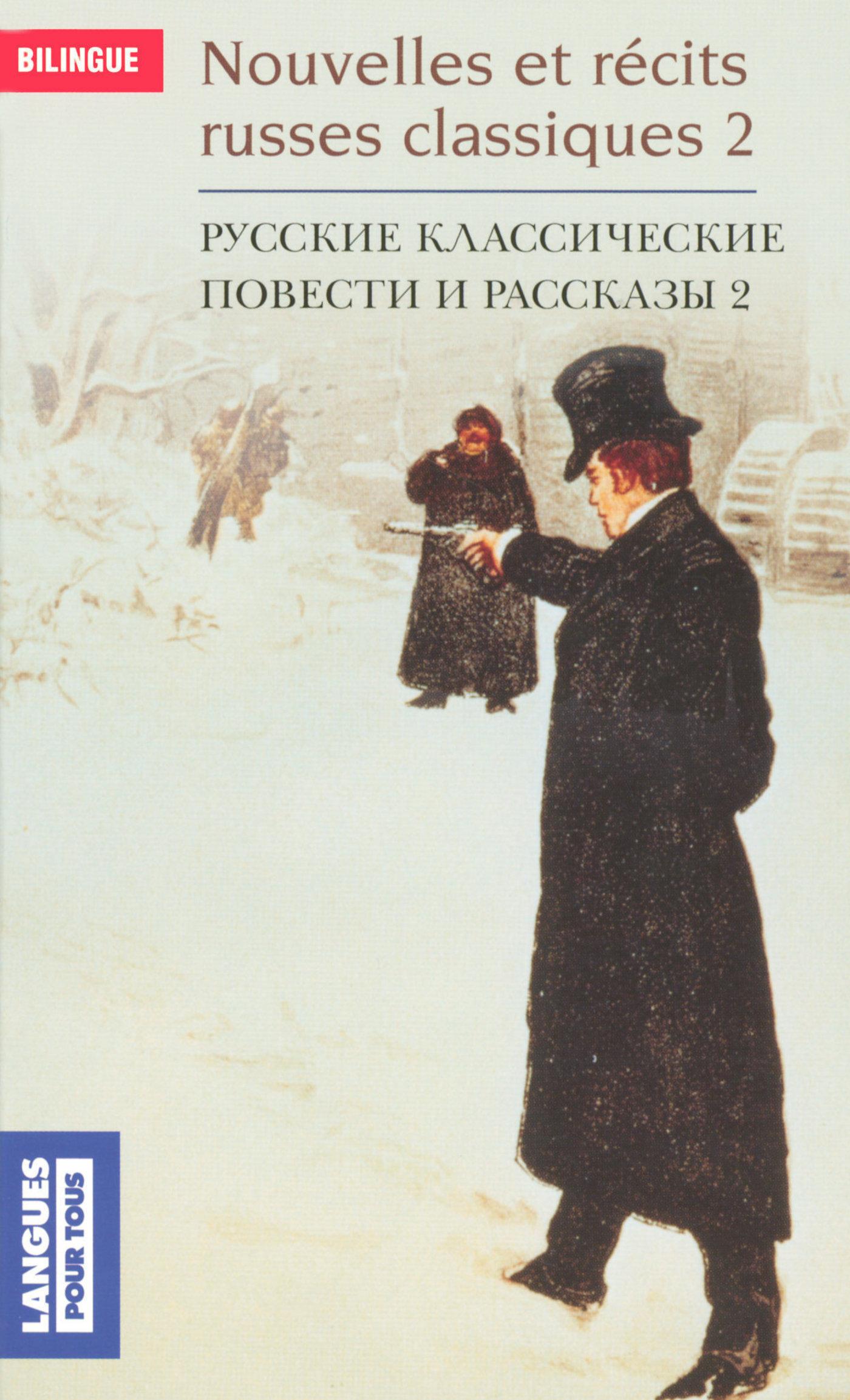 Nouvelles et récits russes classiques 2