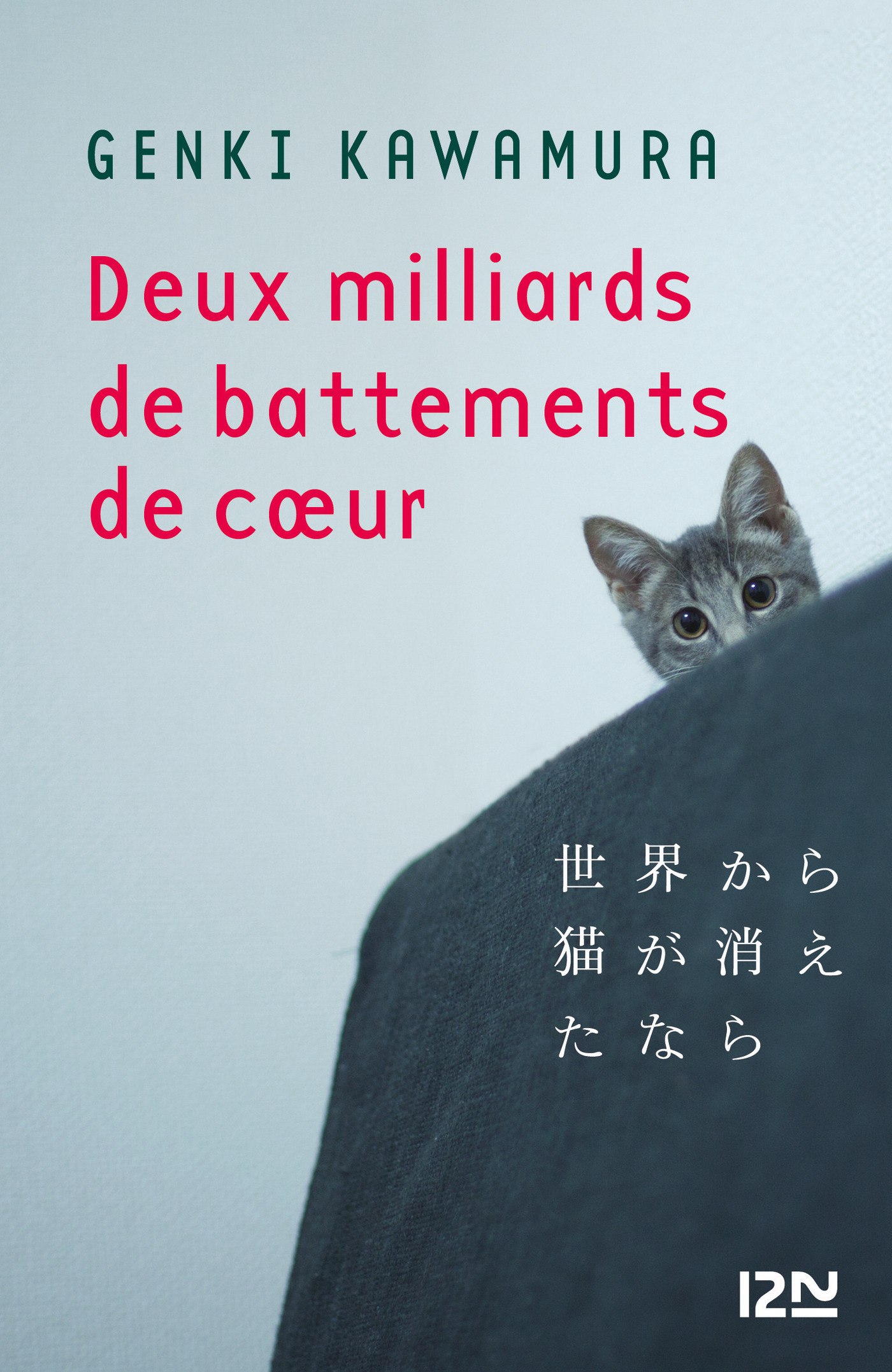 Deux milliards de battements de coeur